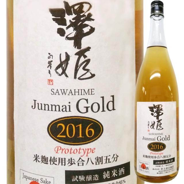 澤姫 試験醸造純米酒 GOLD 2016 1800ml