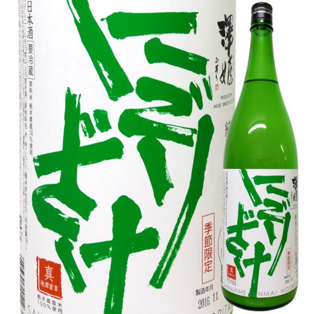 澤姫 特別純米にごり生原酒 1800ml