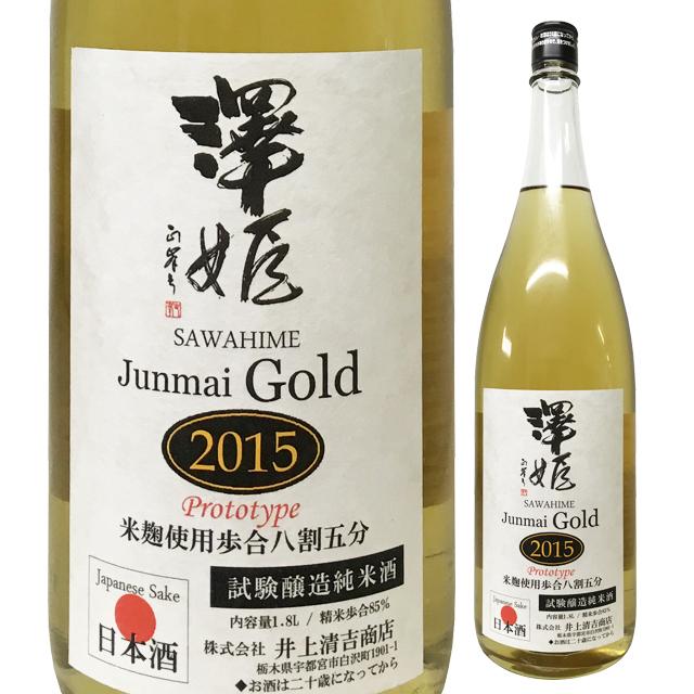 澤姫 試験醸造純米酒 GOLD2015 1800ml