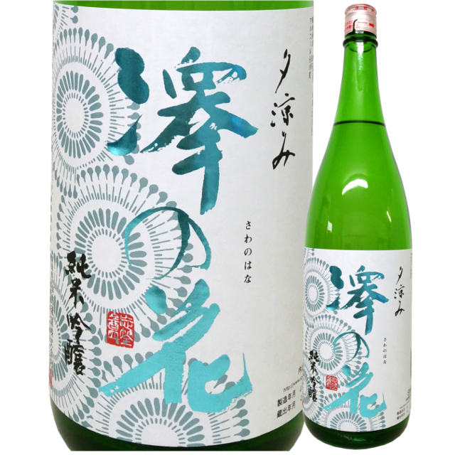 澤の花 純米吟醸 夕涼み 720ml