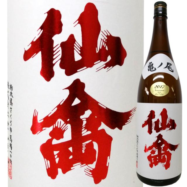 クラシック仙禽 (亀の尾) 無ろ過原酒・瓶囲い瓶火入れ 1800ml