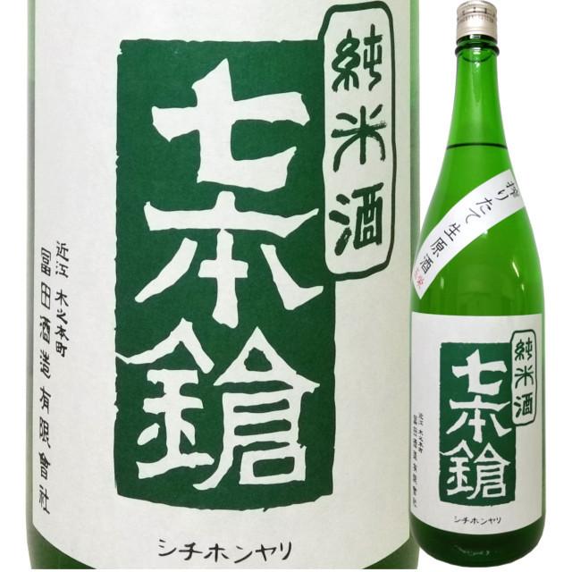 七本鎗 純米しぼりたて生原酒 玉栄 1800ml