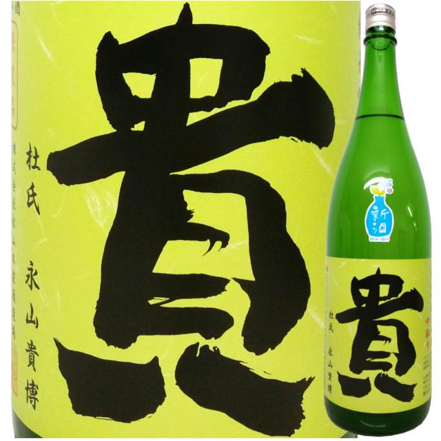 貴 純米吟醸無濾過生原酒 山田錦 1800ml