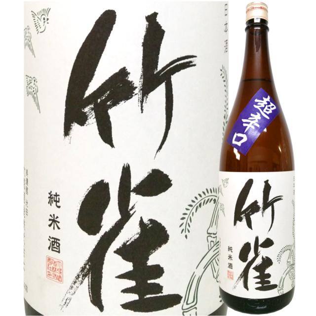 竹雀 純米 超辛口(火入れ)  1800ml