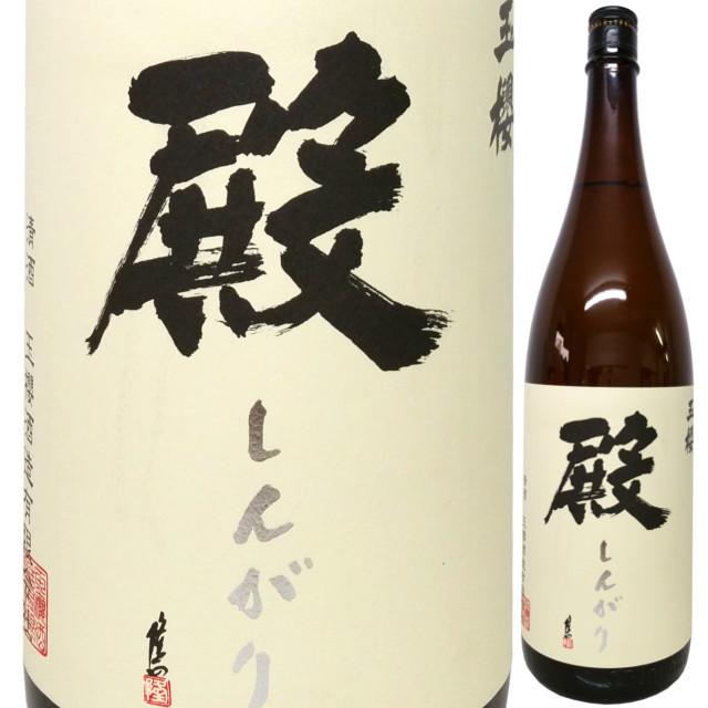 玉櫻 純米 殿(しんがり) 27BY  1800ml
