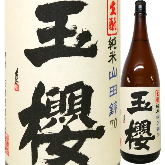 玉櫻 きもと純米 山田錦 26BY  1800ml