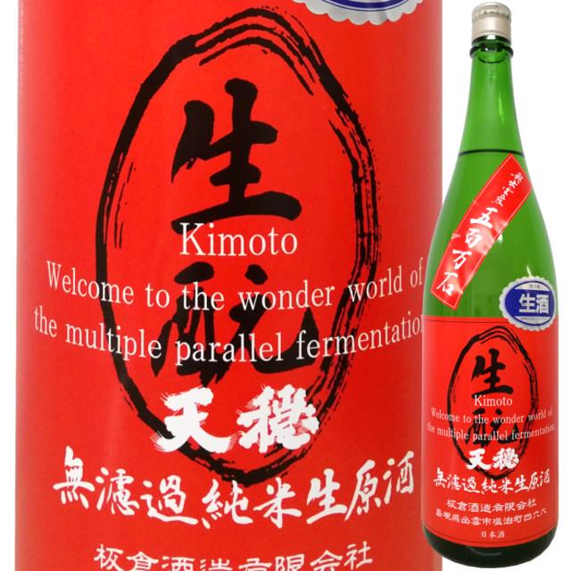 天穏 きもと純米 無濾過生原酒 五百万石  1800ml
