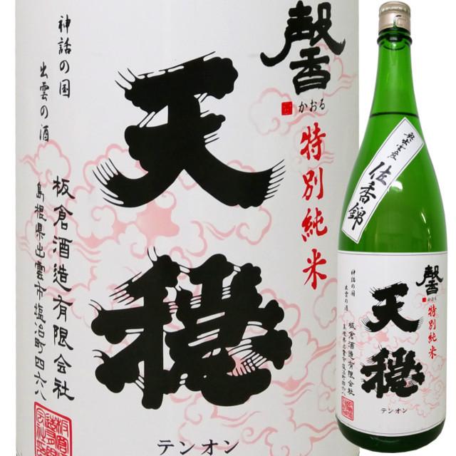 天穏 特別純米 馨 佐香錦 1800ml