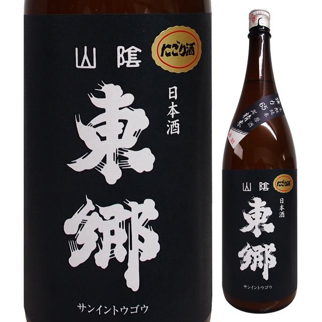 (濁り火入れブラック) 山陰東郷 きもと純米にごり強力 26BY 1800ml