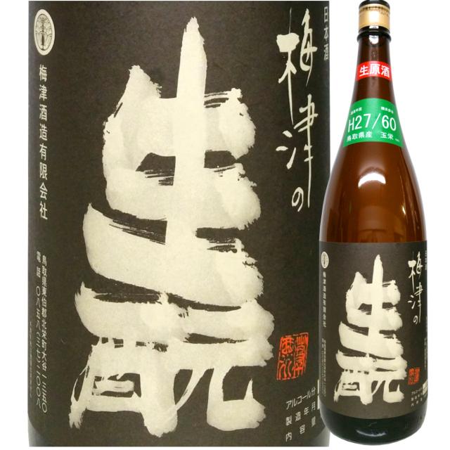 H27/60 梅津のきもと 純米生原酒 玉栄 1800ml