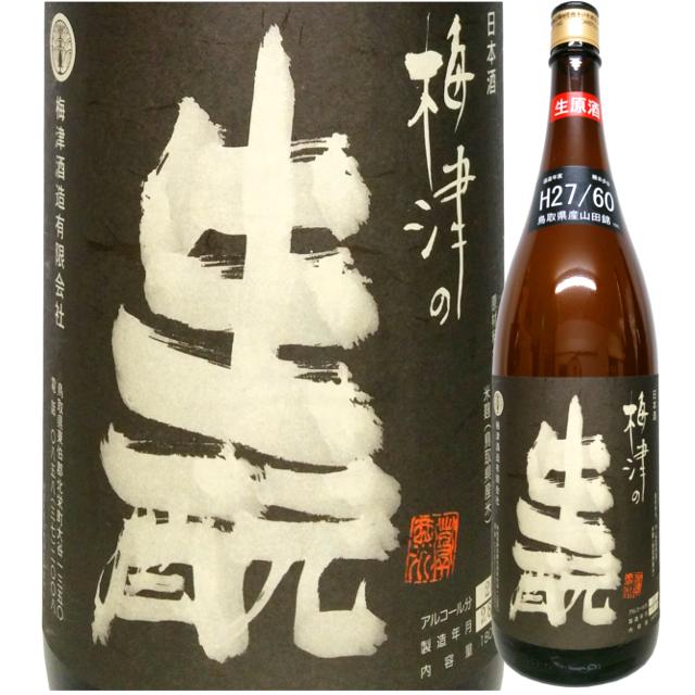 H27/60 梅津のきもと 純米生原酒 山田錦 1800ml