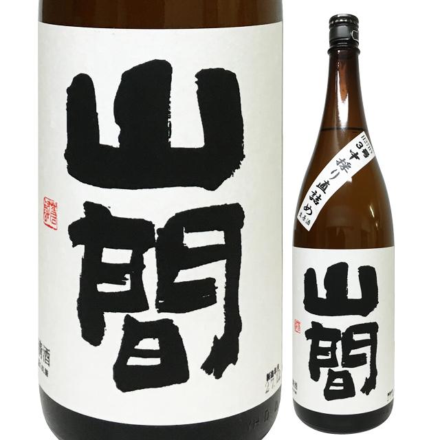 山間 仕込み6号 特別純米中採り直詰め生原酒1800ml