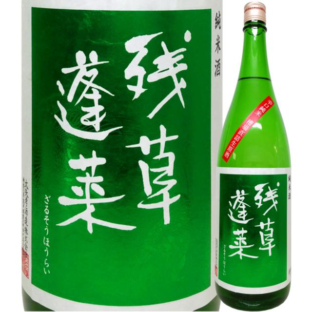 残草蓬莱 辛口純米 槽場直詰生原酒 720ml