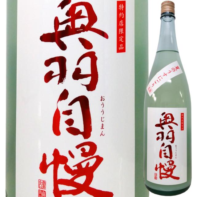 奥羽自慢 純米大吟醸50 夏のうすにごり 生詰 1800ml