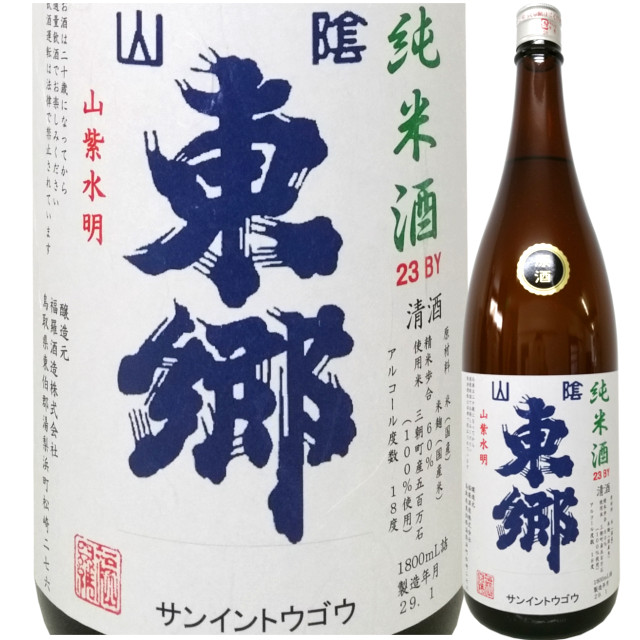 (ホワイト原酒) 山陰東郷 熟成純米酒 23BY  1800ml