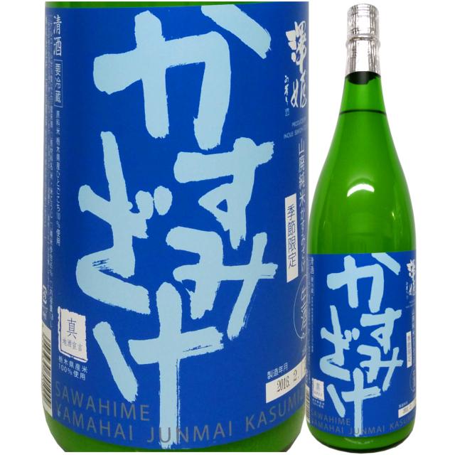 澤姫 山廃純米 かすみざけ生 1800ml