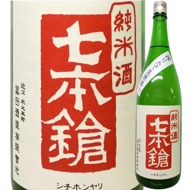 七本鎗 純米しぼりたて生原酒 吟吹雪 1800ml