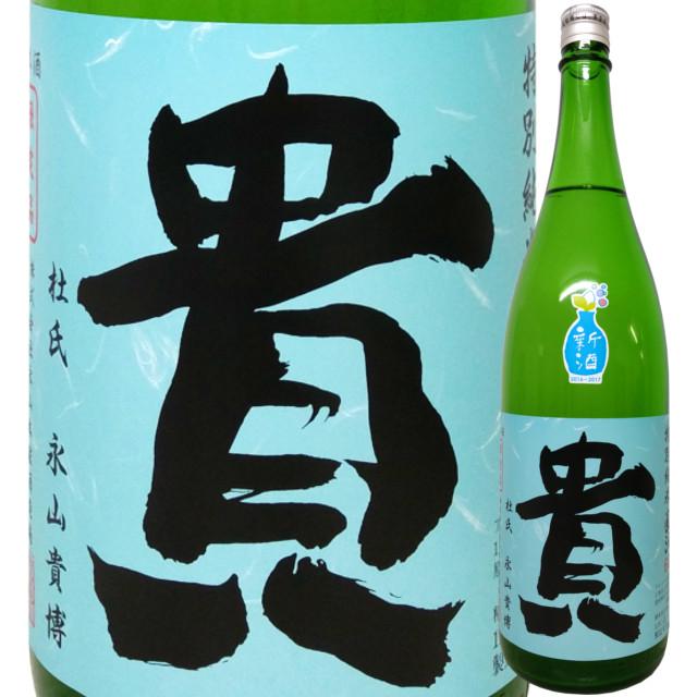 貴 特別純米 直汲み生原酒1800ml