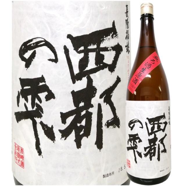 長陽福娘 西都の雫 純米無ろ過生原酒 1800ml
