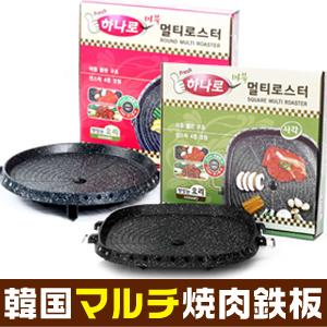 新型 ハナロ鉄板マ−ブル 32cm【丸タイプ・四角タイプ】■韓国食品■ 2029/2829