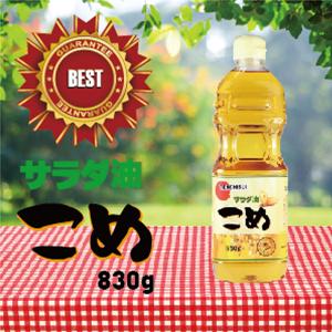 こめ油830g■韓国食品■2133