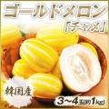 『取り寄せ』2017年『冷蔵』収穫したての チャメ ◆冷蔵◆ 韓国産ゴールドメロン「チャメ」3玉〜4玉(約1kg)