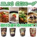 【送料無料】故郷スープ10点SET■韓国食品■1000-10s