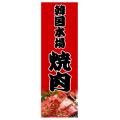韓国店「幟」韓国焼肉■韓国食品■ 2500