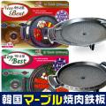 ハナロ BEST鉄板「マーブル」34cm【NEWタイプ・TOPタイプ】■韓国食器■2828/2827