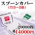 業務用製作スプーンカバー【カラー2色、20000枚】■韓国食品■5004