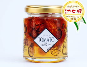 【Yamey Honeyシリーズ】はにベジ TOMATO IN HONEY 120g