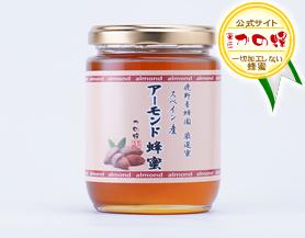 【世界の蜂蜜】スペイン産アーモンド蜂蜜300g