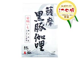 【厳選特産品市場】薩摩黒豚カレー200g(中辛)