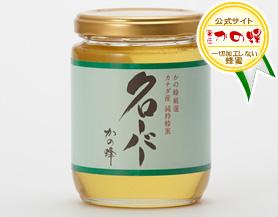 【世界の蜂蜜】カナダ産クローバー蜂蜜300g