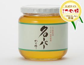 【世界の蜂蜜】カナダ産クローバー蜂蜜600g