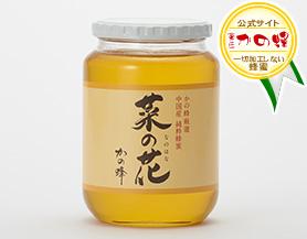 【世界の蜂蜜】中国産菜の花蜂蜜1000g