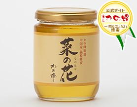 【世界の蜂蜜】中国産菜の花蜂蜜300g