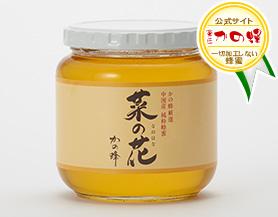 【世界の蜂蜜】中国産菜の花蜂蜜600g