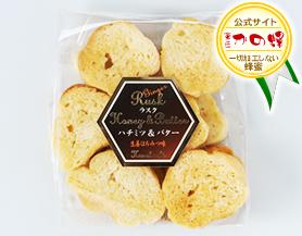 【お菓子】ハチミツラスク70g ジンジャー風味