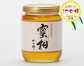 【国産蜂蜜】国産みかん蜂蜜300g