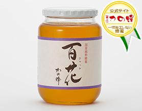 【国産蜂蜜】国産百花蜂蜜1000g