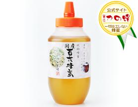 【国産蜂蜜】国産百花蜂蜜1000g(とんがり容器)