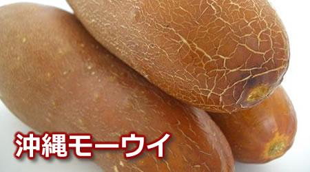 沖縄産モーウイ