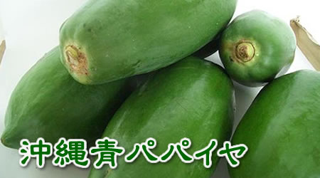沖縄産青パパイヤ(3kg入れ)