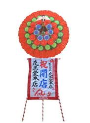 お祝い用花環130号 盛岡市・矢巾・紫波・滝沢村・雫石町・盛岡市近郊用