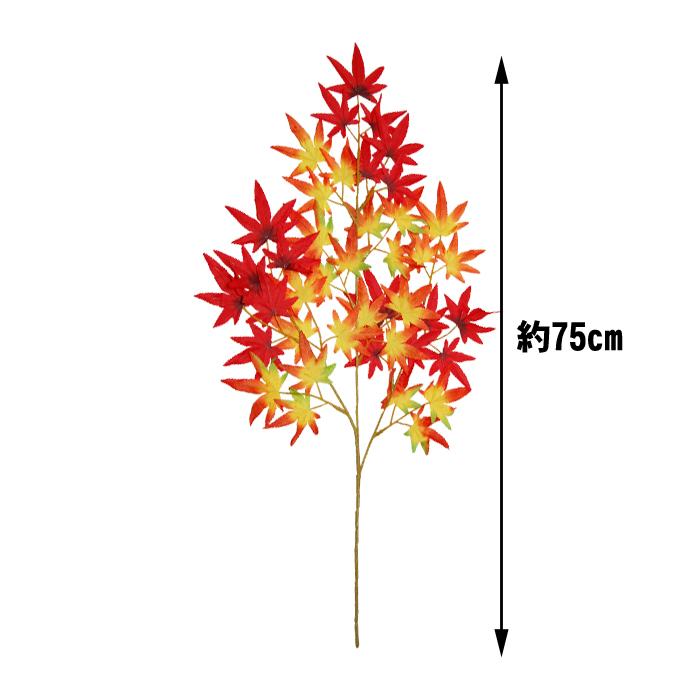 もみじ中枝 長さ75cmの紅葉造花 【秋色の造花】