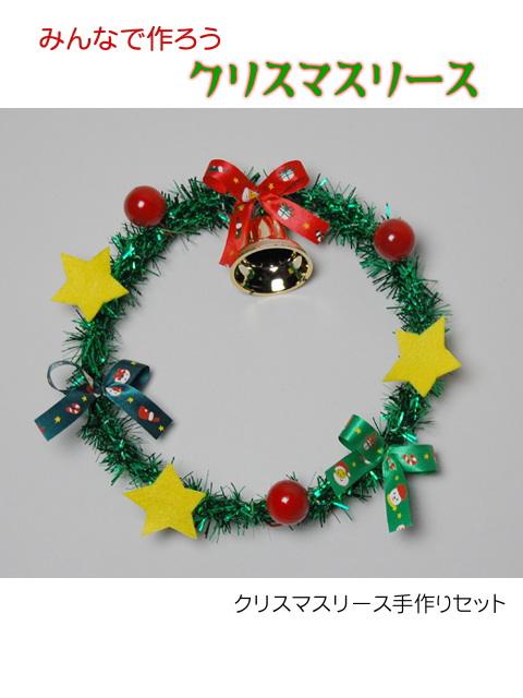 カンタン手作りキット・クリスマスリース01