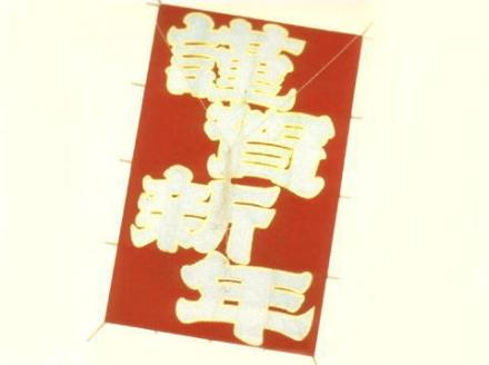 ジャンボ角凧(謹賀新年)