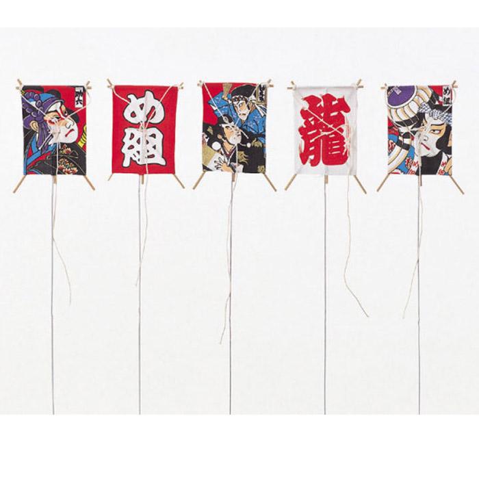 超ミニ凧ピック5枚セット【お正月】