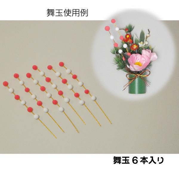 舞玉ピック(ミニ舞玉)6本入り001